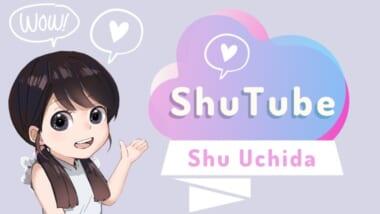 【内田 秀】YouTubeチャンネル「内田秀のShuTube」開設!