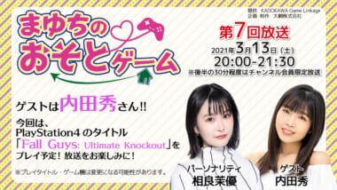 【内田 秀】3.13配信『まゆちのおそとゲーム』 出演決定!