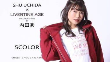 【内田 秀】アパレルブランドLIVERTINE AGEとコラボ決定!(3/10更新)