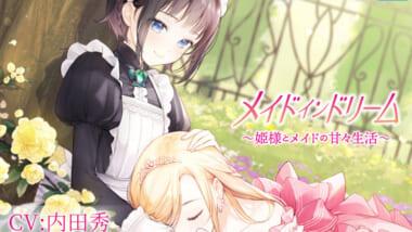 【内田 秀】「メイドインドリーム〜姫様とメイドの甘々生活〜」出演情報!(5/1追記)