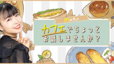 【内田 秀】冠生放送番組「内田秀のカフェでちょっとお話しませんか?」開設!